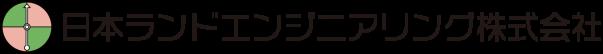 日本ランドエンジニアリング株式会社