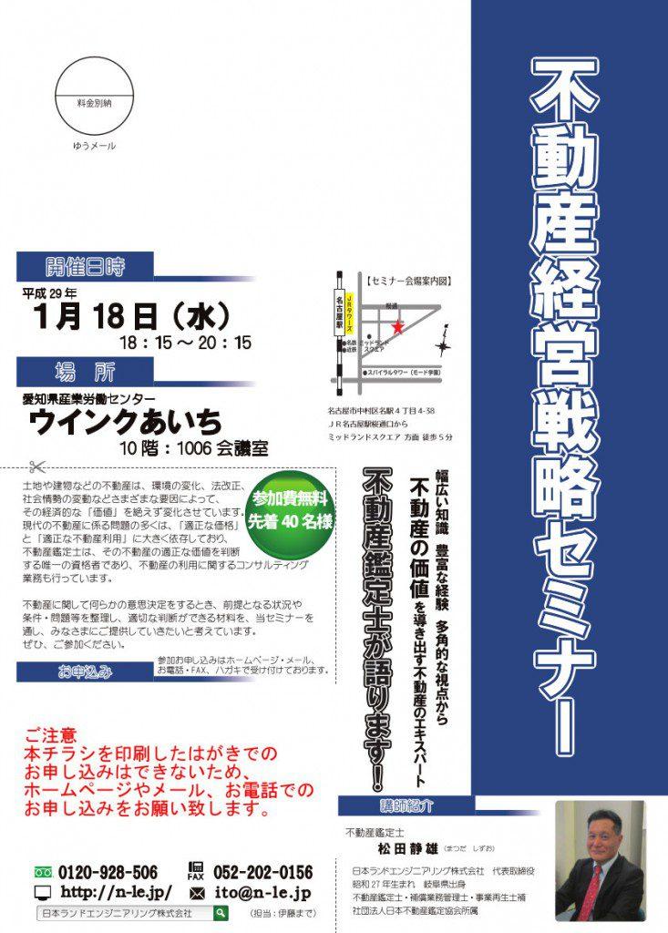 seminar20160118
